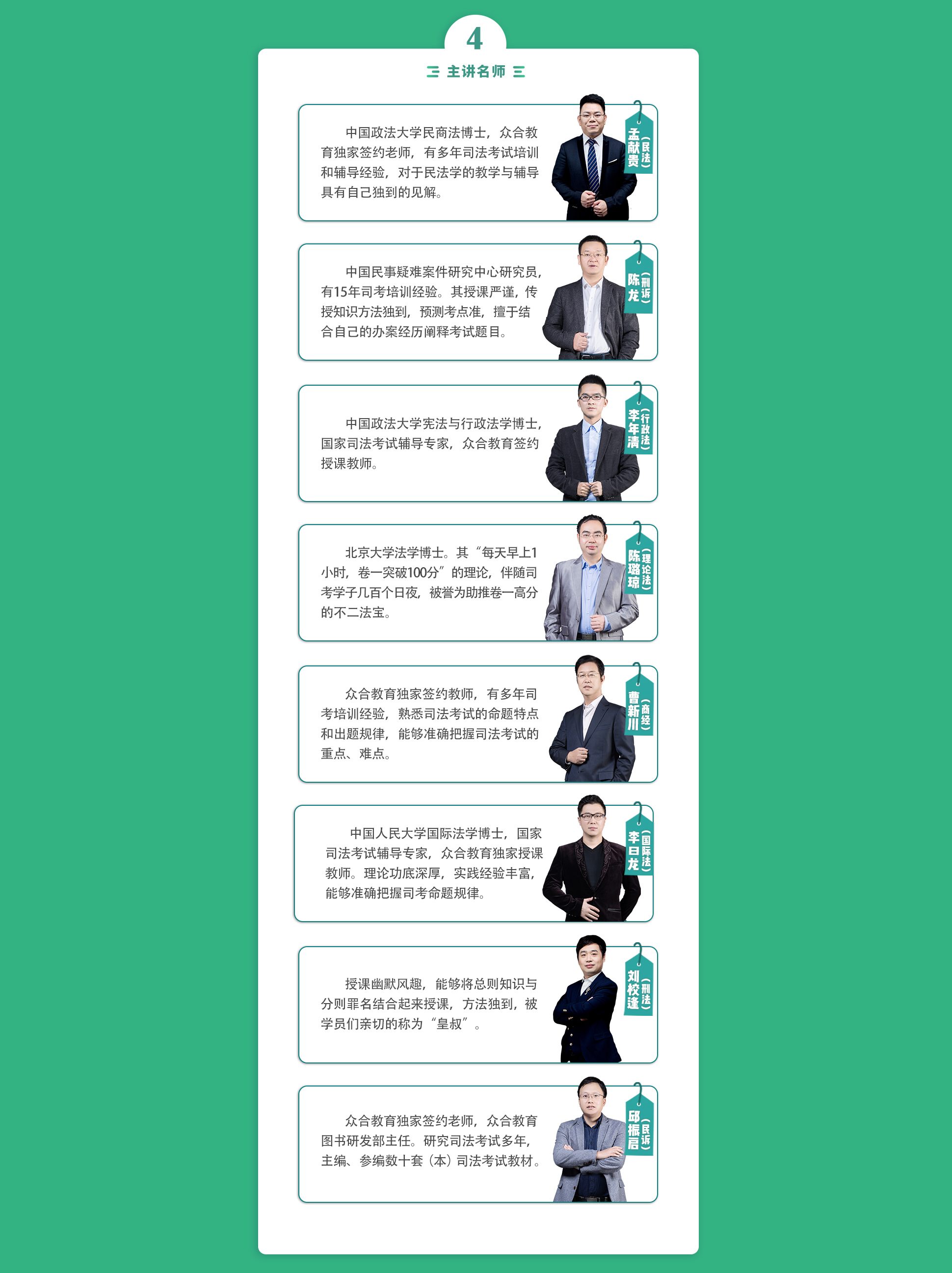 PC专题:9-9大纲精讲课-1940x_04.jpg