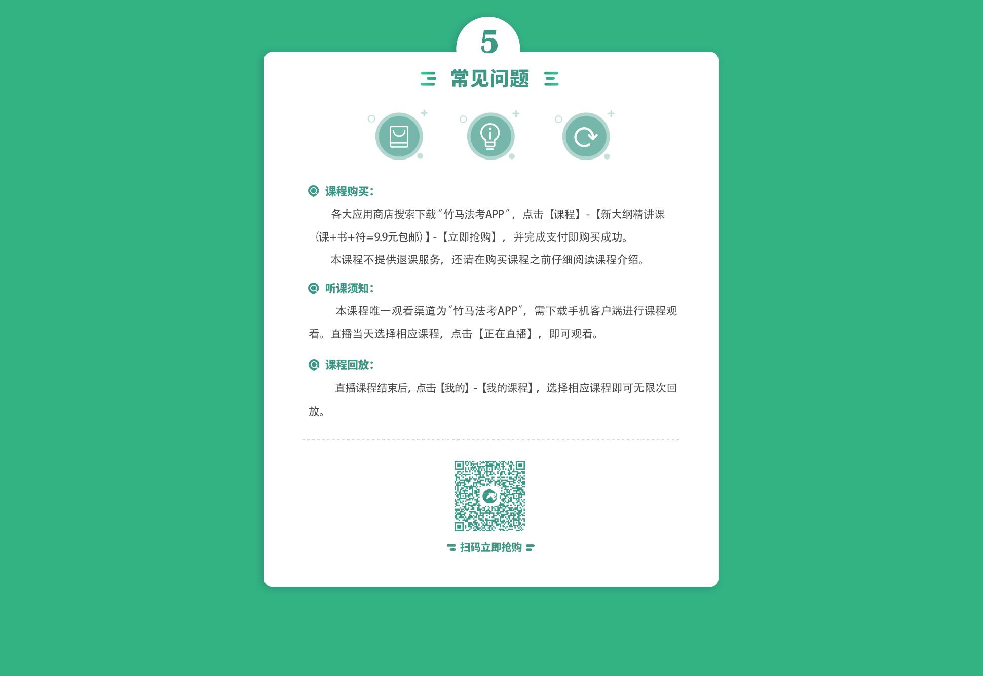 PC专题:9-9大纲精讲课-1940x_05.png