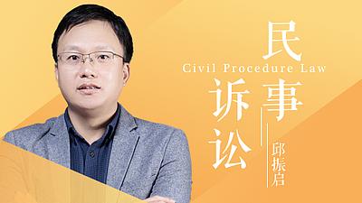 方圆注册送白菜教育法考邱振启民诉先修免费课程