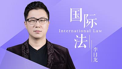 方圆众合教育法考李曰龙三国先修免费课程