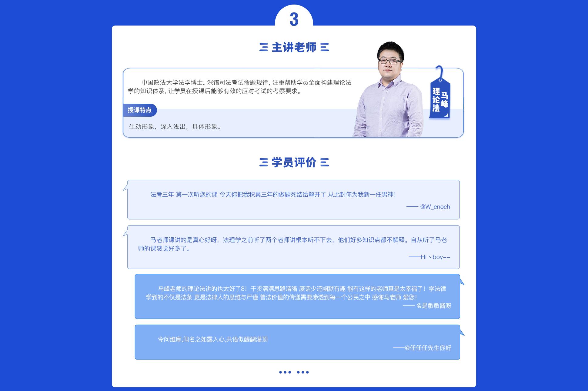中国特色社会主义法治理论-考前精讲-专题_04.jpg