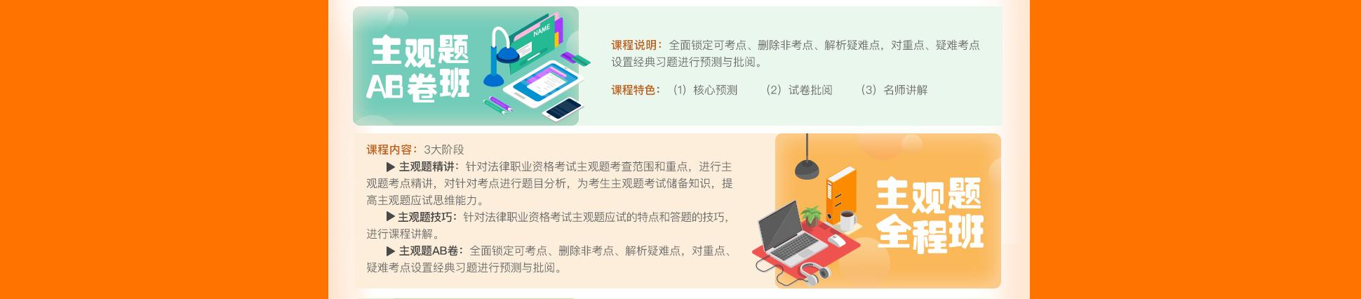 PC页面:2018年主观题教学计划-1940x_08.jpg