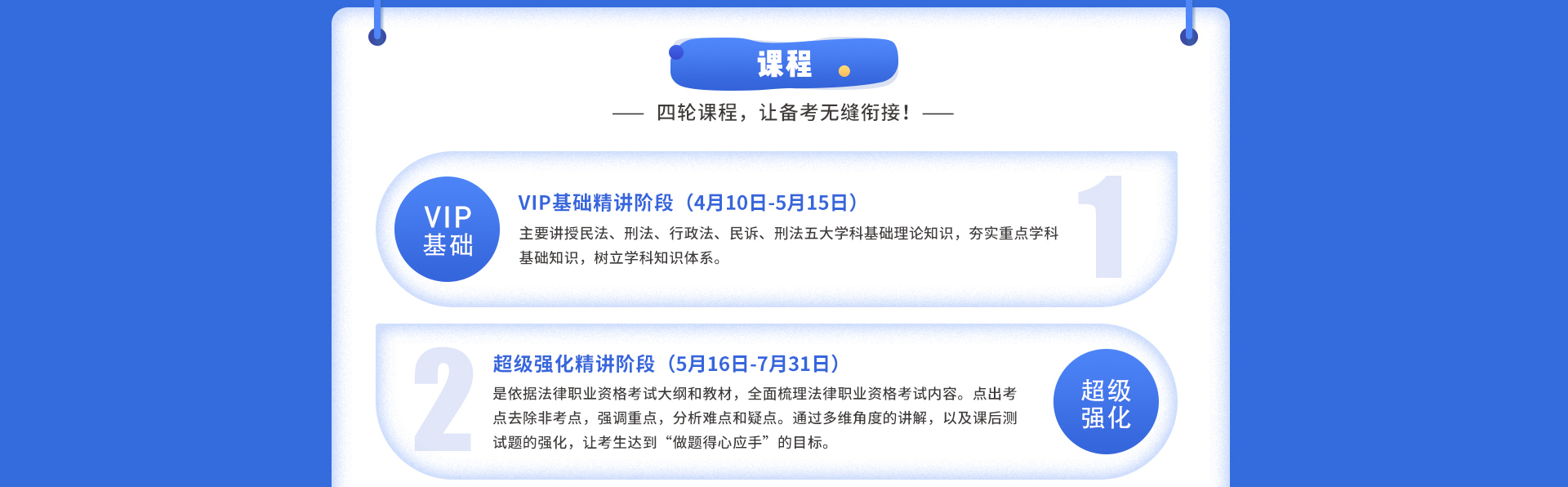 专题页面:VIP协议班1920x_05.jpg