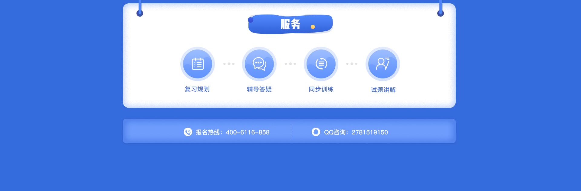 专题页面:VIP协议班1920x_07.jpg