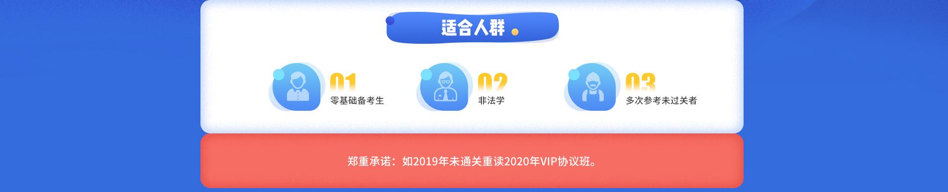 专题页面:VIP协议班1920x_02.jpg