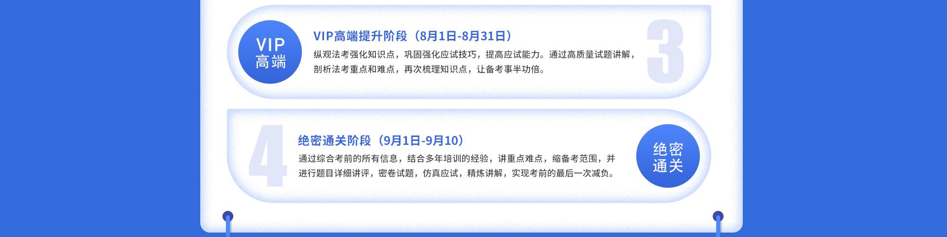 专题页面:VIP协议班1920x_06.jpg
