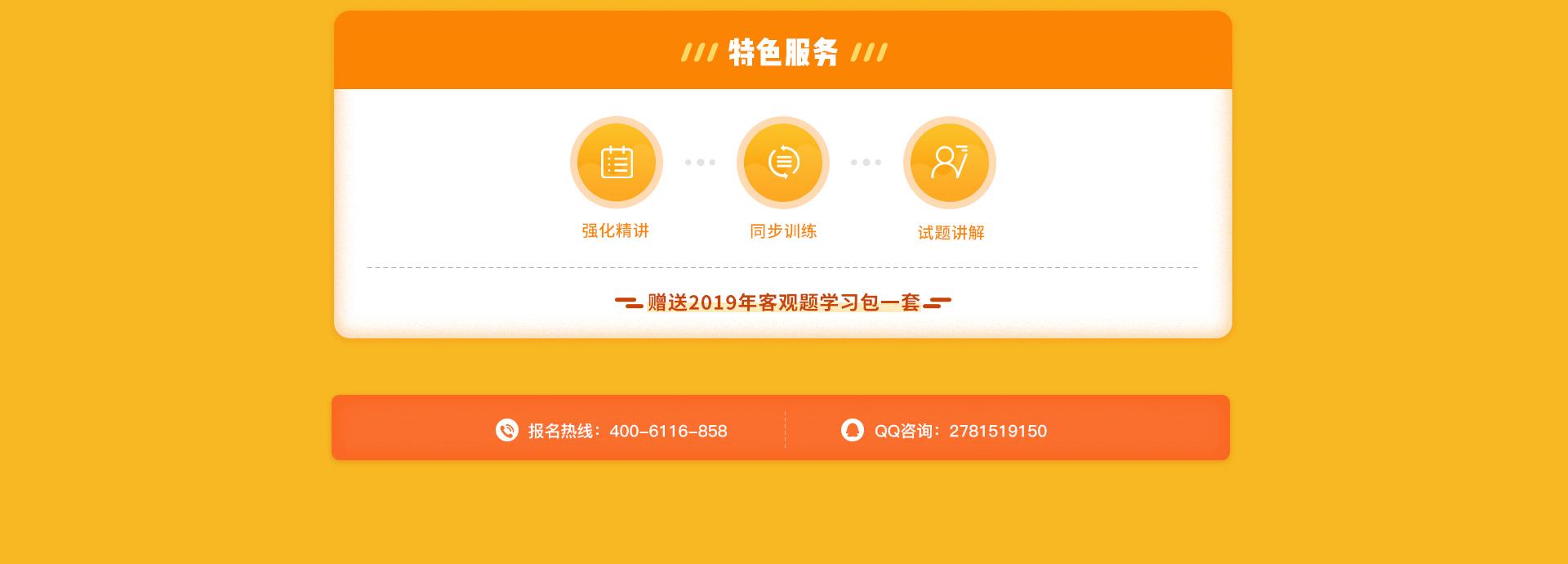 专题页面:北京集训班+大学生暑期班1920x_07.jpg