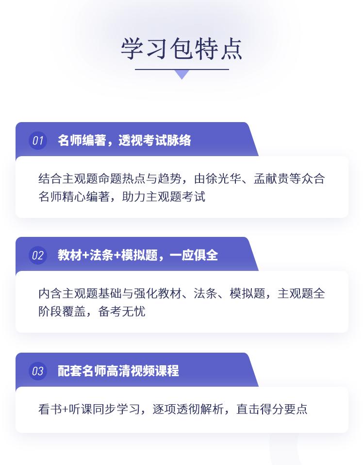 竹马详情页:2019年主观题学习包750x_02.png