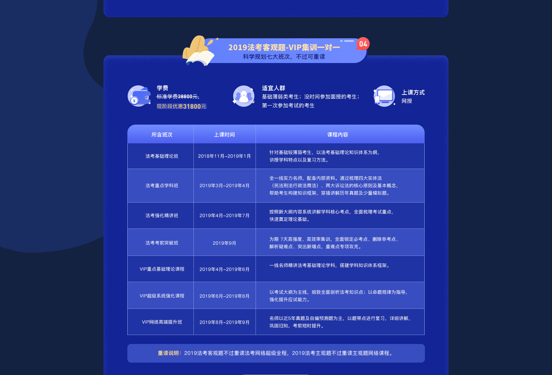 PC页面:2019法考攻客宝典1920x_09.png