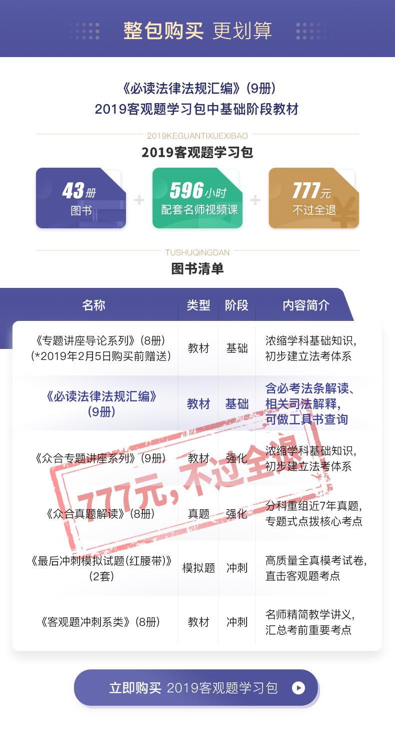 天猫-官网:必读法律法规汇编-详情页790x.jpg