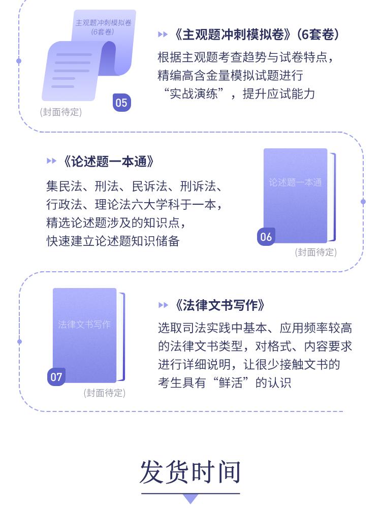 竹马详情页:2019年主观题学习包750x_05.png