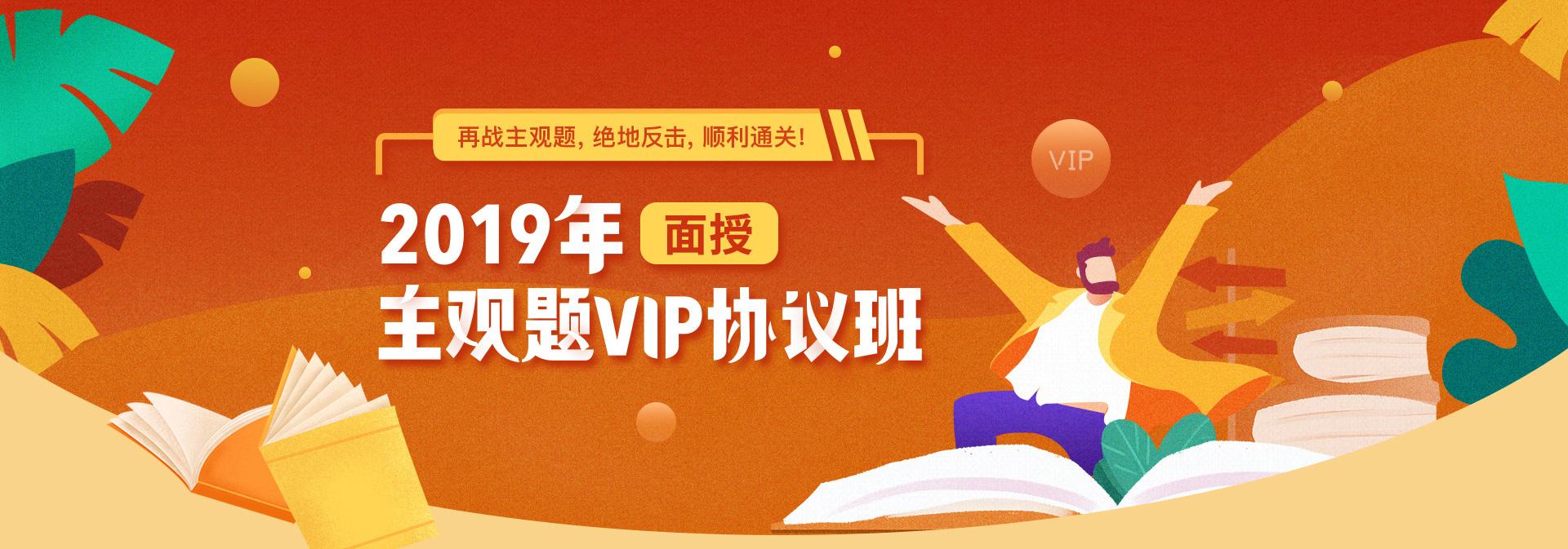 PC专题页面:2019年至尊主观题VIP协议班920x_01.jpg