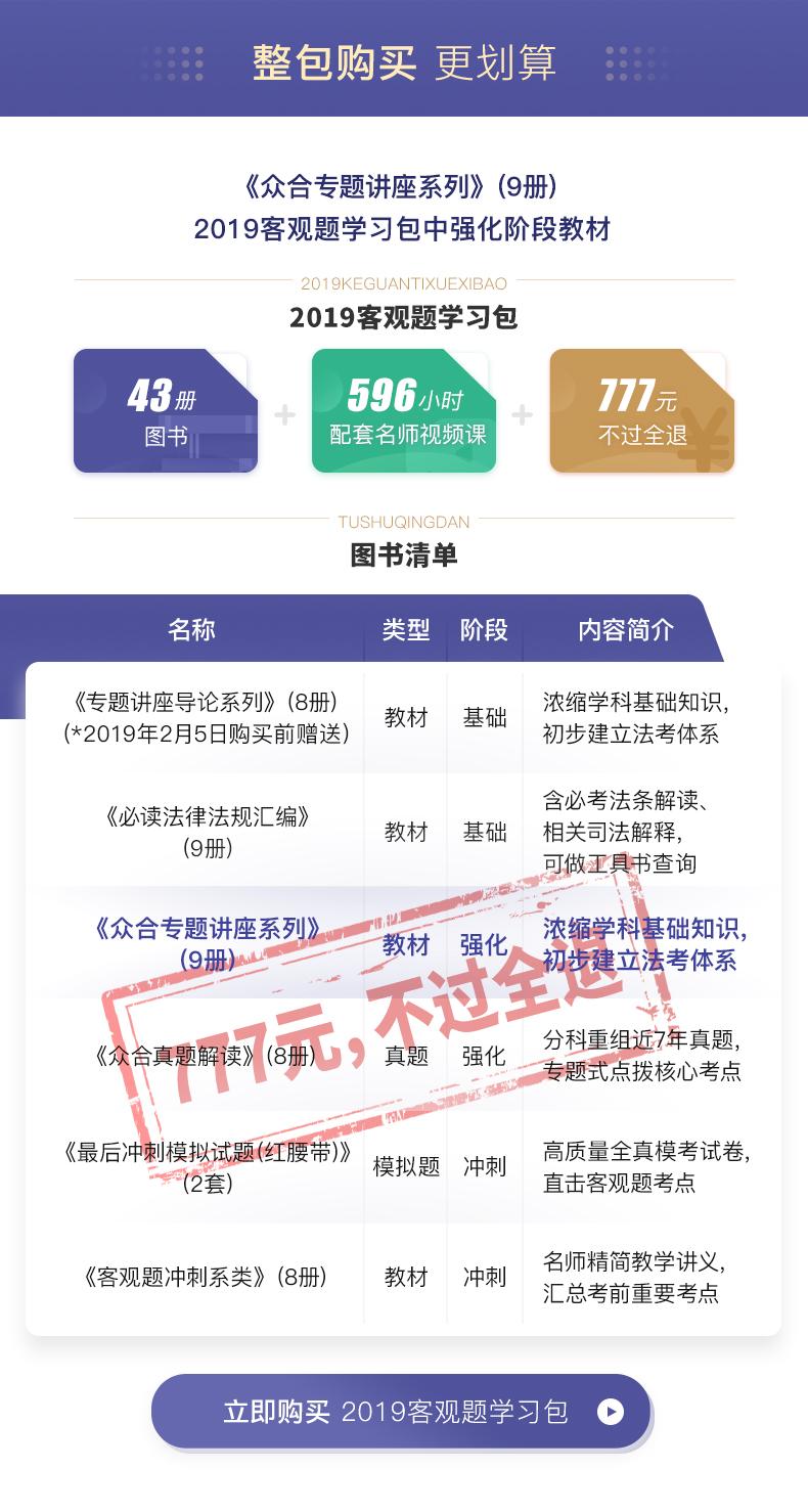 天猫-官网:众合专题讲座系列-详情页790x.jpg
