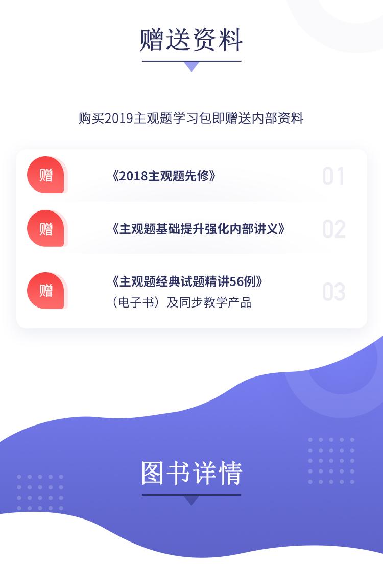竹马详情页:2019年主观题学习包750x_03.png