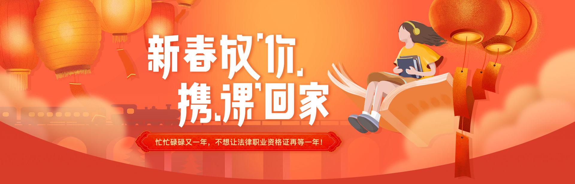 """PC页面-新春放""""价"""",携""""课""""回家1920x_01.jpg"""
