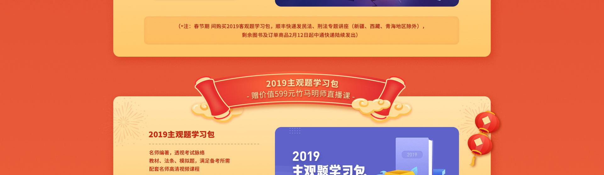 """PC页面-新春放""""价"""",携""""课""""回家1920x_06.jpg"""