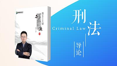 方圓眾合教育法考徐光華刑法先修免費課程