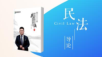 方圓眾合教育法考孟獻貴民法先修免費課程