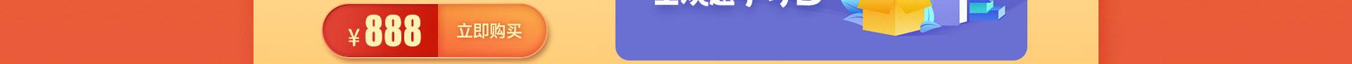 """PC页面-新春放""""价"""",携""""课""""回家1920x_07.jpg"""