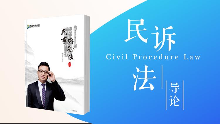 律師培訓班,司法培訓機構