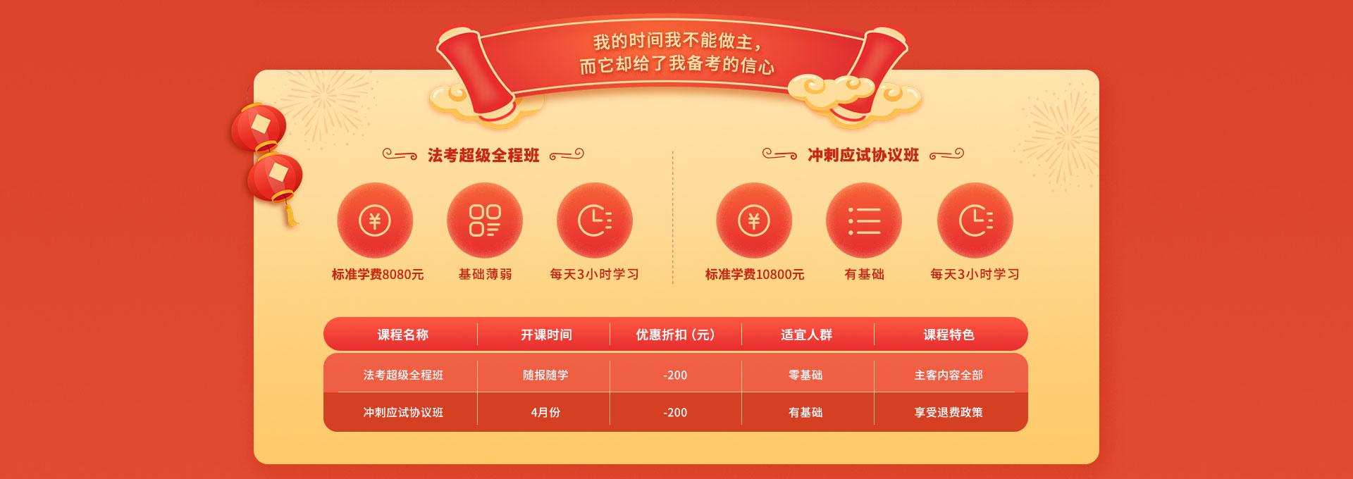 """PC页面-新春放""""价"""",携""""课""""回家1920x_03.jpg"""