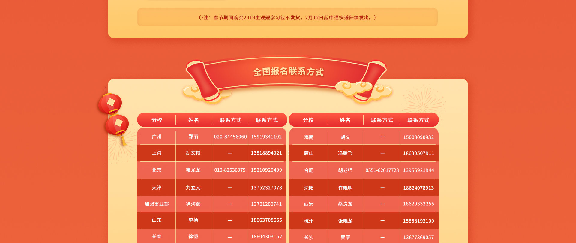 """PC页面-新春放""""价"""",携""""课""""回家1920x_08.jpg"""