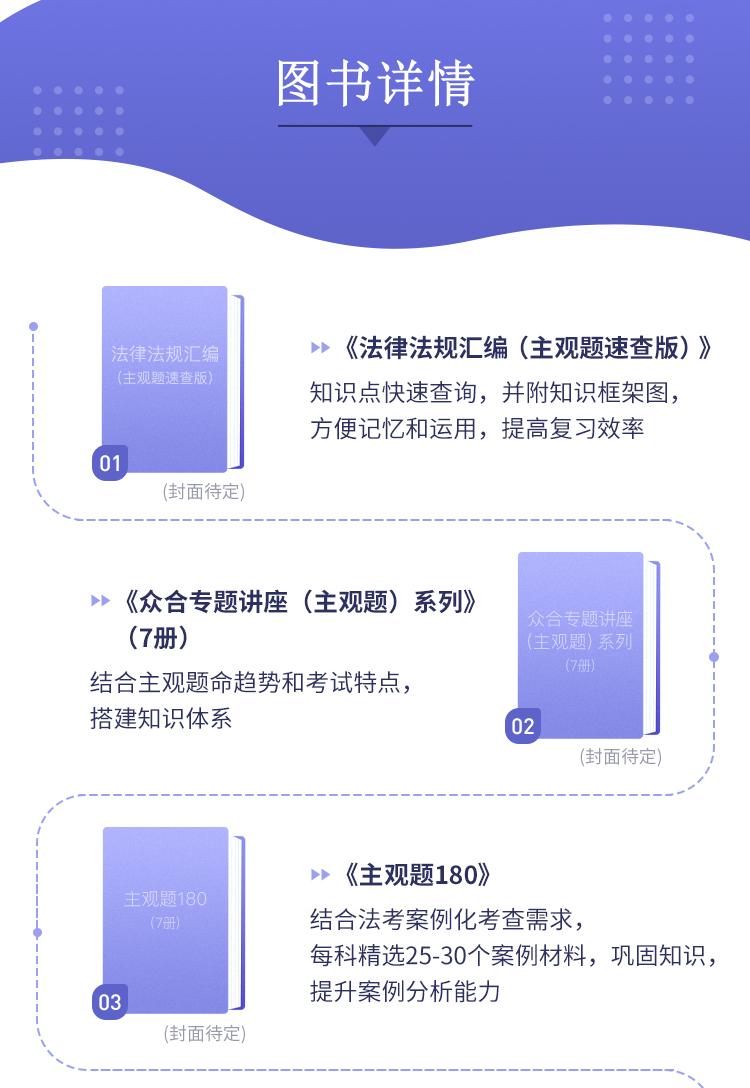 竹马详情页:2019年主观题学习包750x-3_04.png