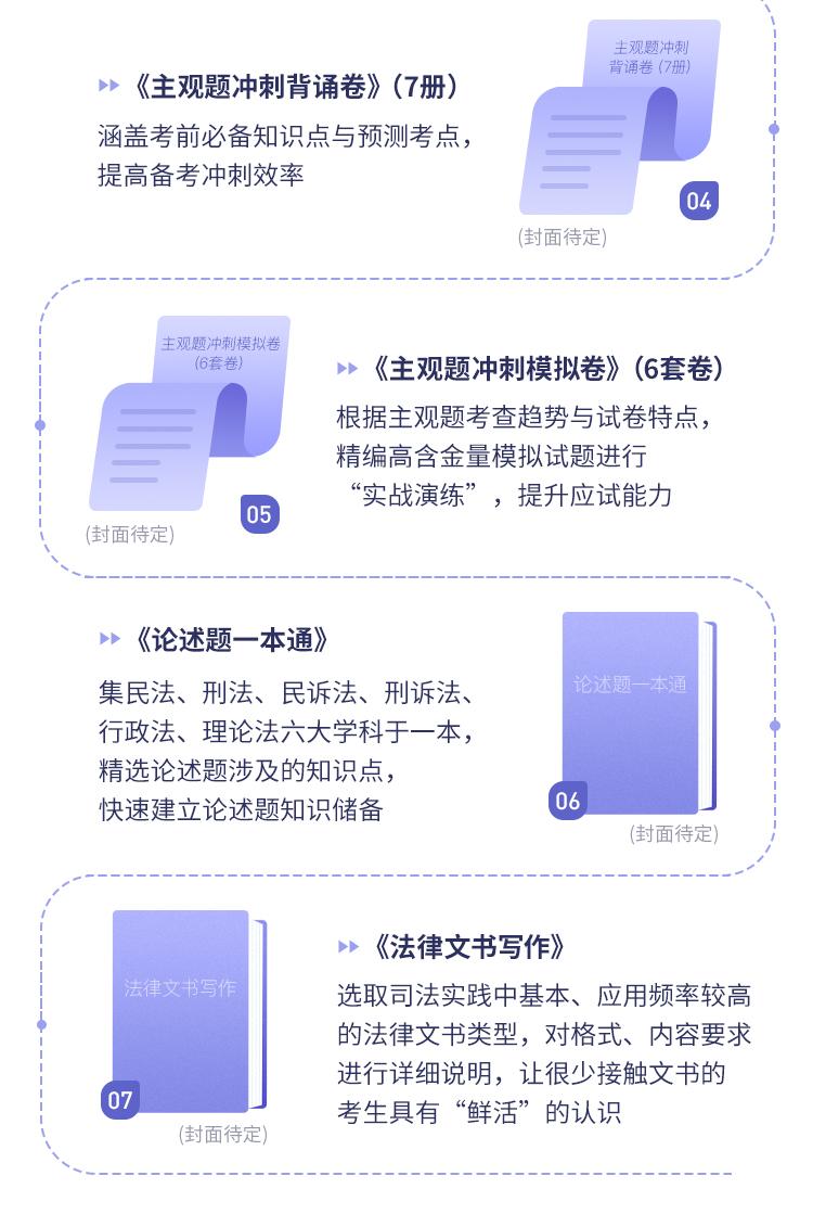 竹马详情页:2019年主观题学习包750x-3_05.png