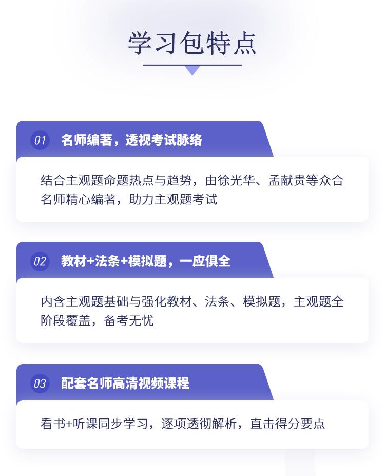 竹马详情页:2019年主观题学习包750x-3_02.png