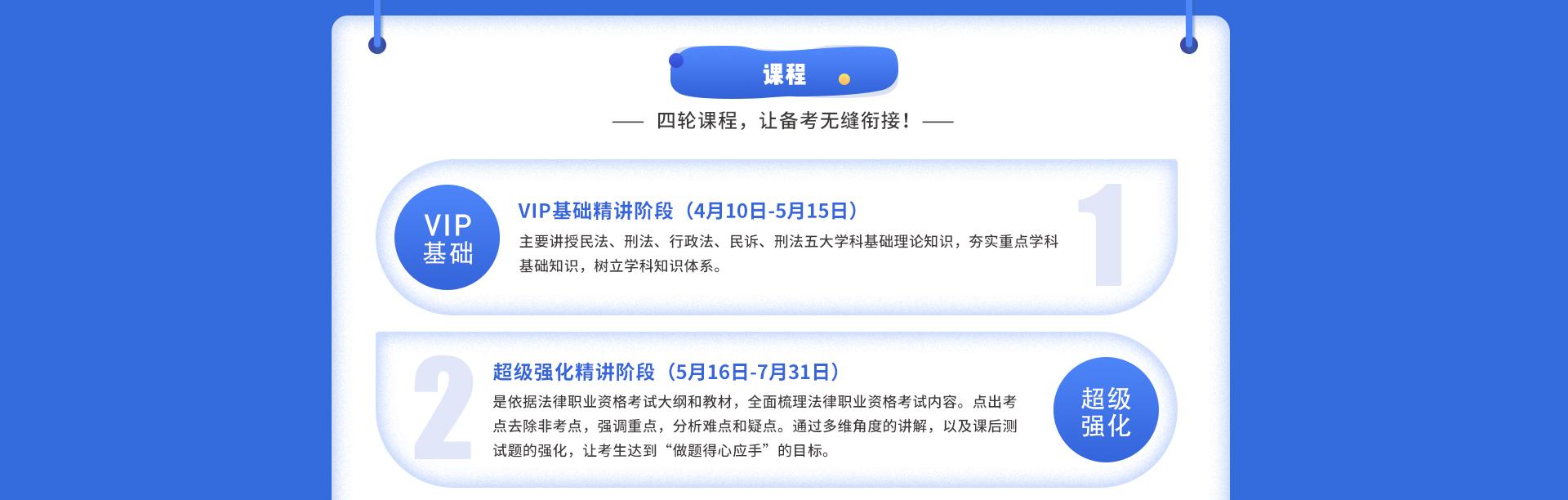 改-专题页面:VIP协议班1920x_05.png