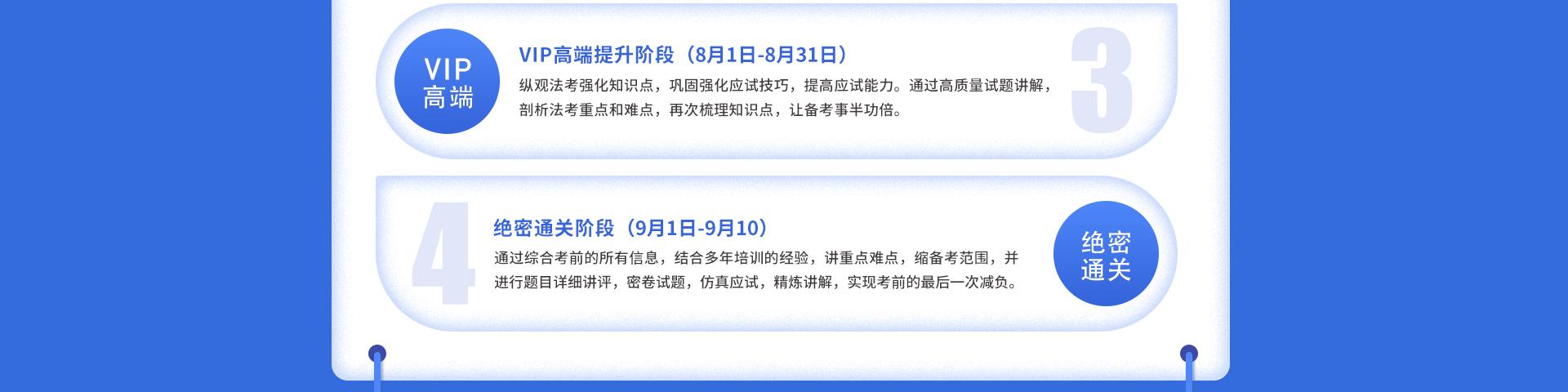 改-专题页面:VIP协议班1920x_06.png
