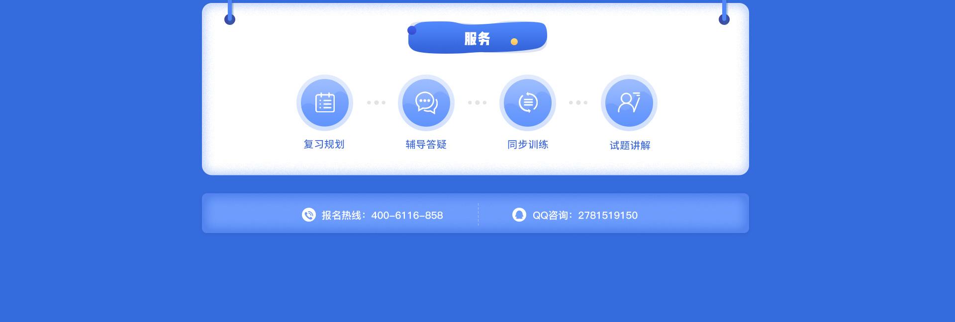 改-专题页面:VIP协议班1920x_07.jpg