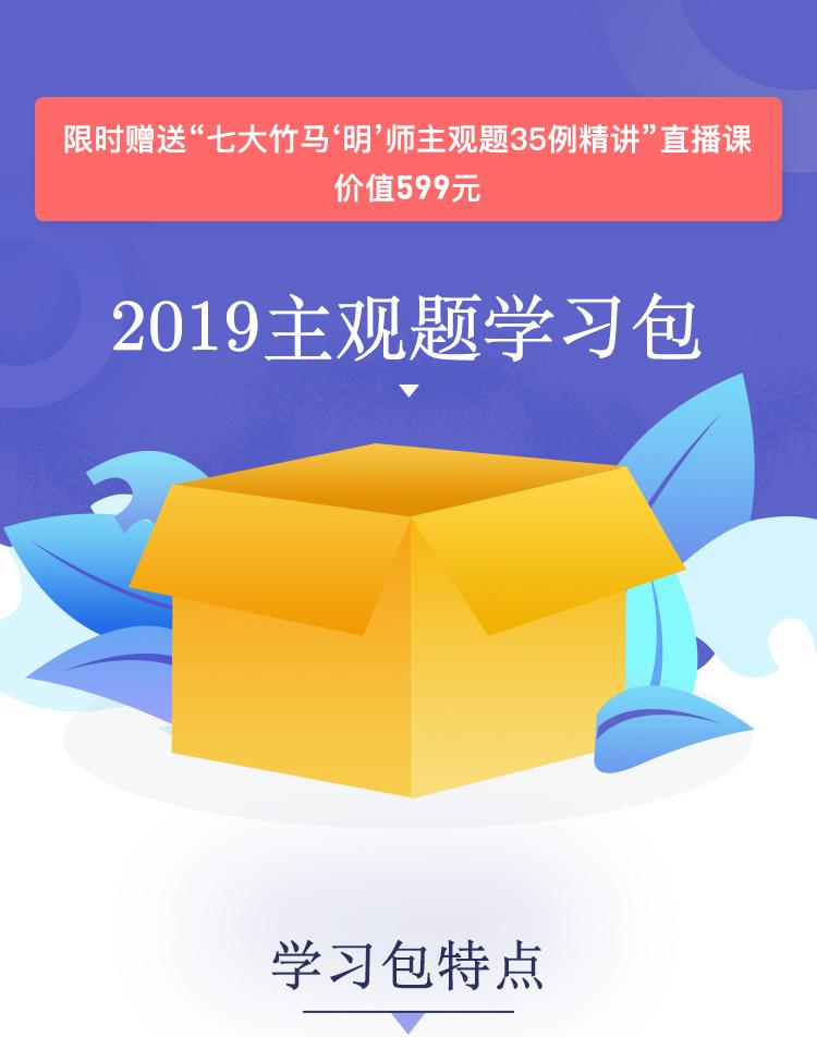 竹马详情页:2019年主观题学习包750x-5_01.png