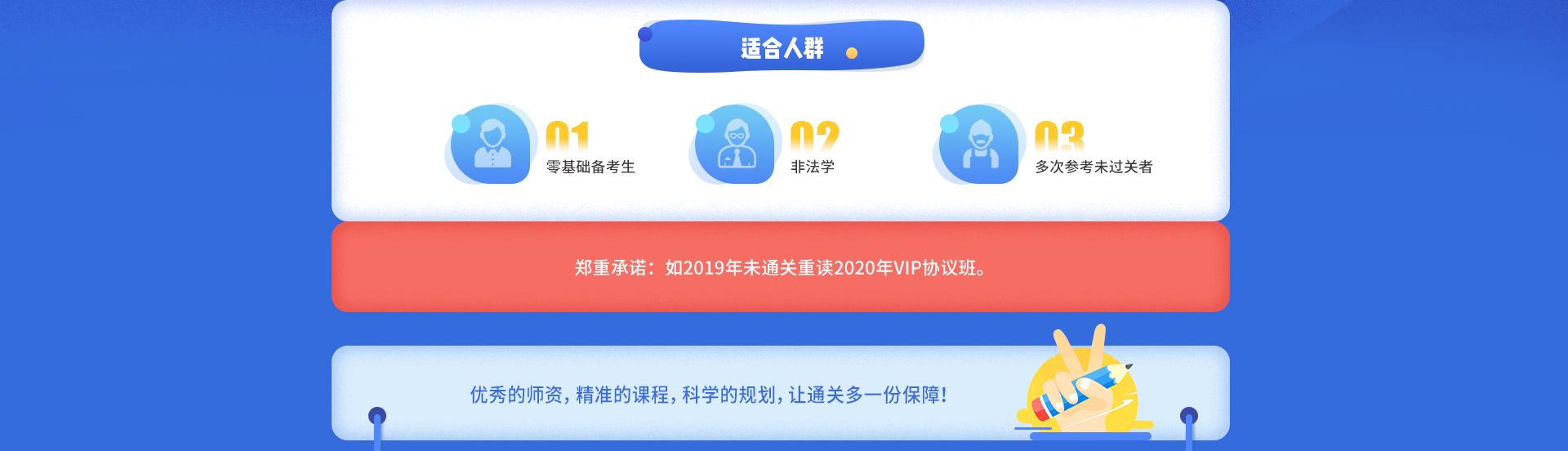 改-专题页面:VIP协议班1920x_02.png
