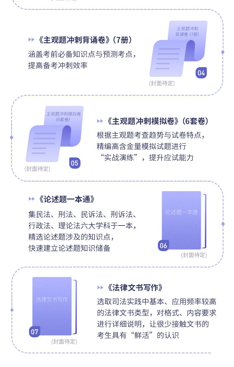 竹马详情页:2019年主观题学习包750x-5_04.png