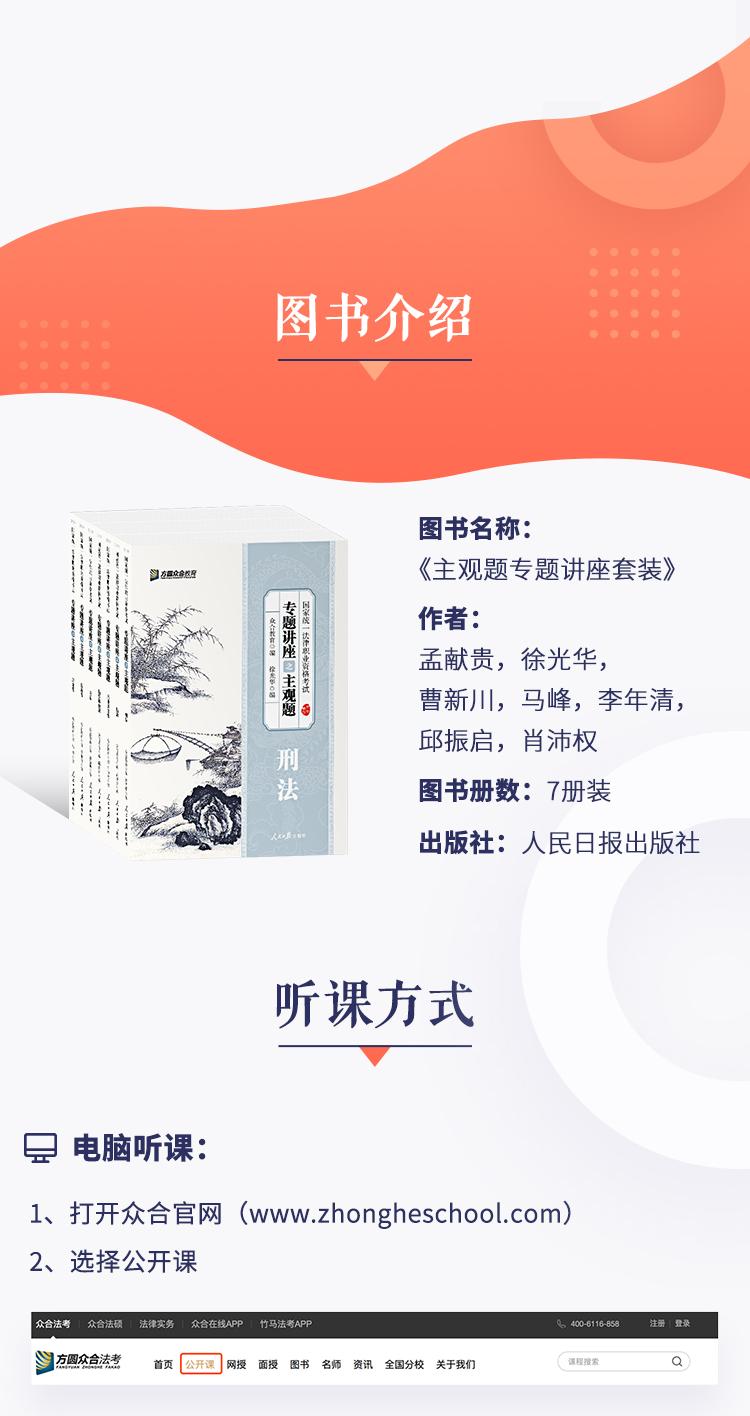 竹馬詳情頁-主觀題專題講座-750x_04.png