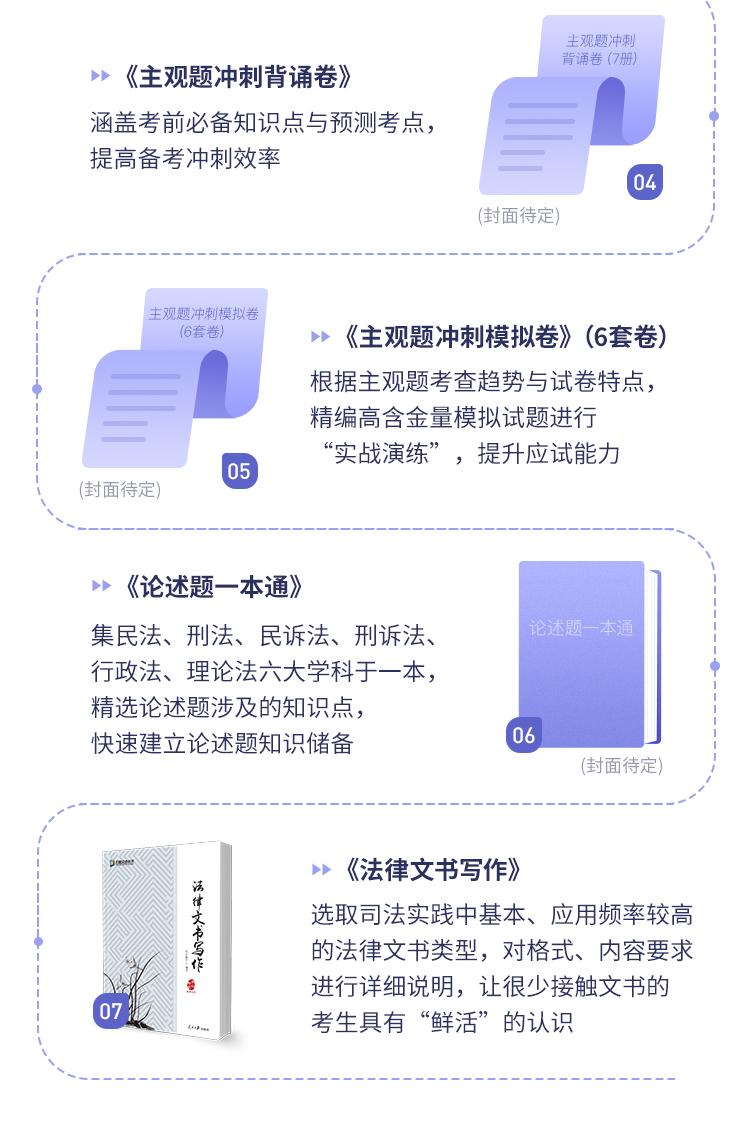 竹马详情页:2019年主观题学习包750x-7_04.png