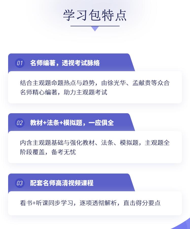 竹马详情页:2019年主观题学习包750x-7_02.png