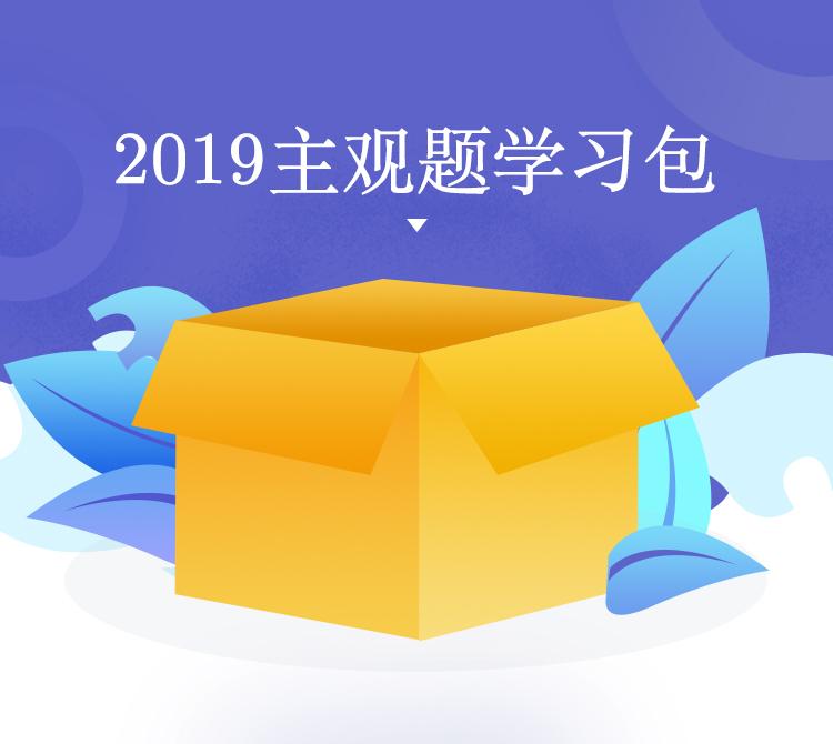 竹马详情页:2019年主观题学习包750x-7_01.png