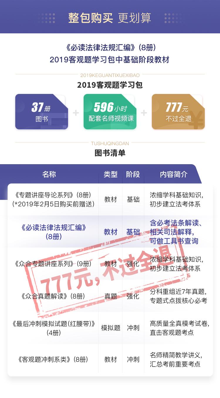 6月改-竹马-官网:必读法律法规汇编-详情页750x.jpg