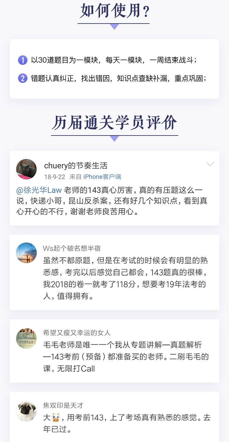竹马详情页_徐光华刑法143题_01_05.jpg