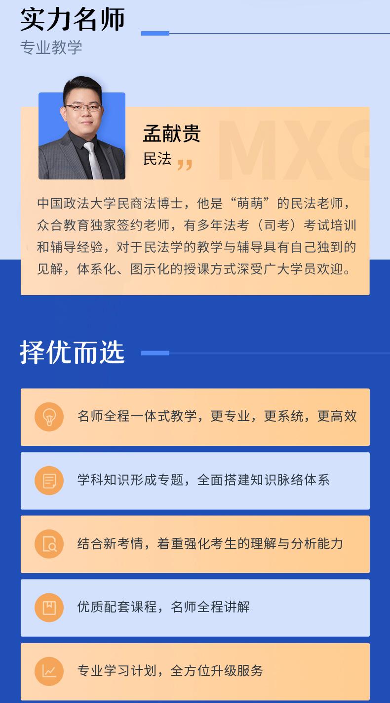 2020客观题孟献贵民法小包-_02.png