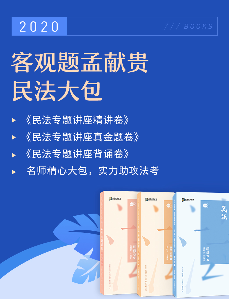 2020客观题孟献贵民法大包-_01.png