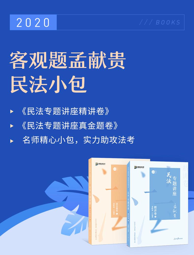 2020客观题孟献贵民法小包-_01.png