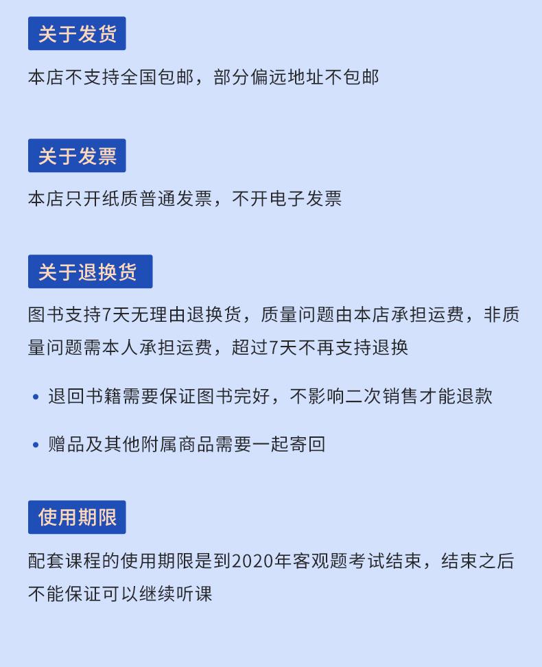 2020客观题孟献贵民法小包-_06.png