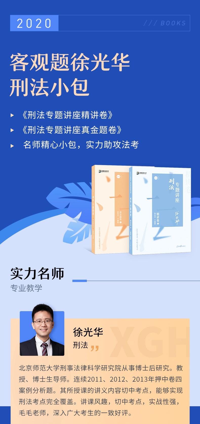 2020客观题徐光华刑法小包-_01.png