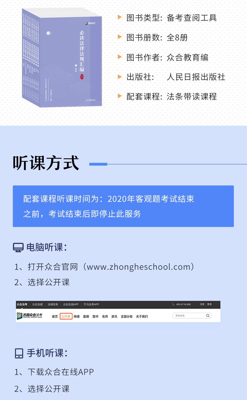 2020必读法律法规汇编改_04.png