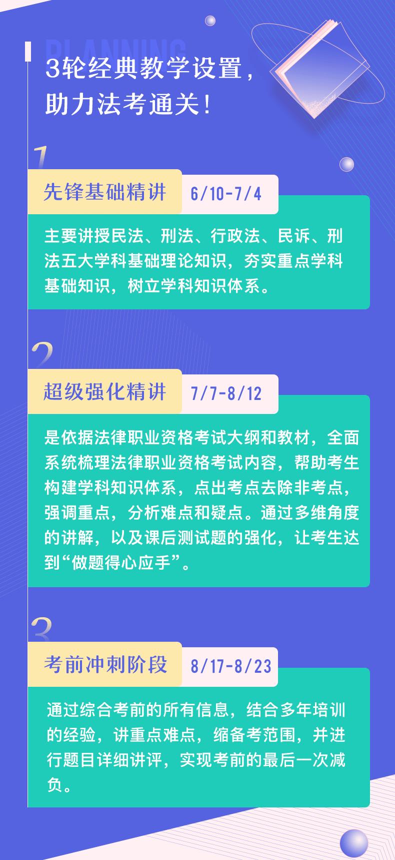 先锋集训班-_03.png