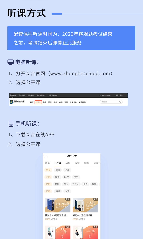 2020客观题徐光华刑法小包-_04.png