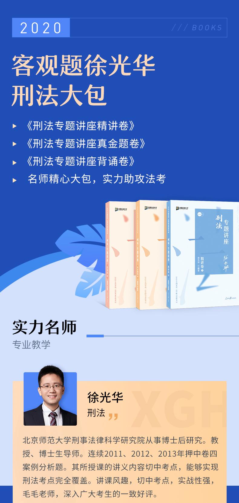 刑法大包-_01.png